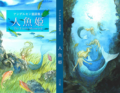 The Little Mermaid ---- A Book Cover Illustration