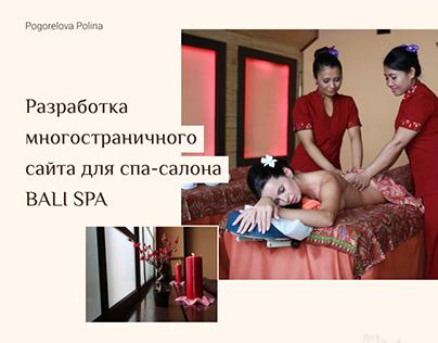 Многостраничный сайт для спа-салона
