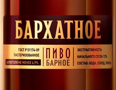 Пиво Бархатное