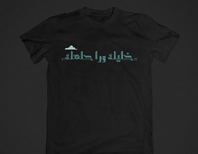 Khaleek Wara Helmak T-Shirt