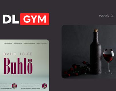 Поговорим о вине. Design Line GYM