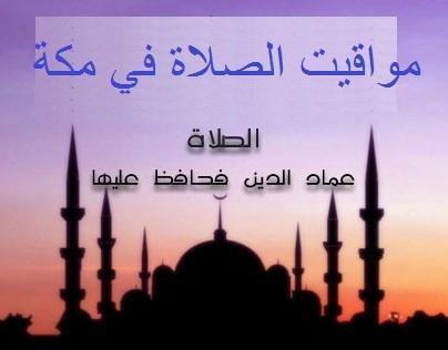 مواقيت الصلاة في مكة