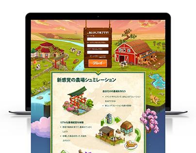 Goodgame Studios - Goodgame Bigfarm - Japan Landingpage