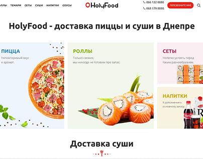 Сайт суши / пицца