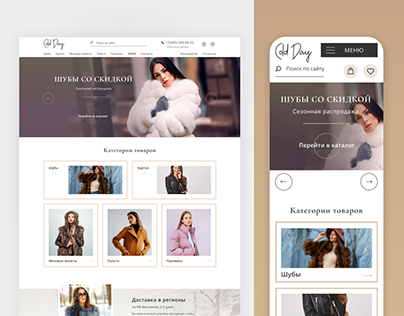 Интернет-магазин зимней одежды