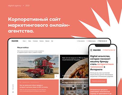 Digital agency website | Маркетинговое агентство
