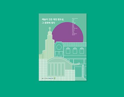 'daejeon'city culture story magazine