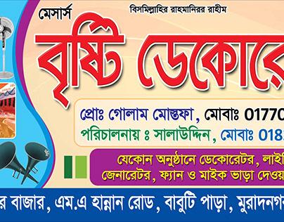 Decorator Banner