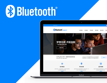 Bluetooth Developer Chinese Website Redesign