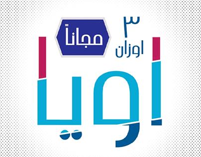 خط اويا Oya font -free
