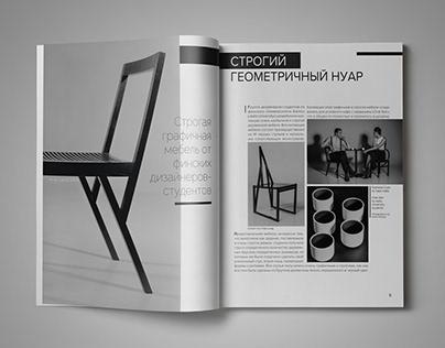Magazine 'Smart Design'
