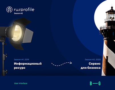 Design for information web service Rusprofile.ru