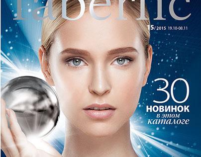 Faberlic beauty catalogue 2015