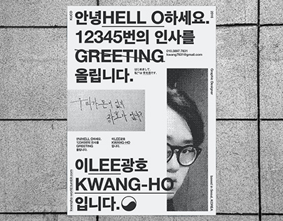 / POSTER FOR ME /