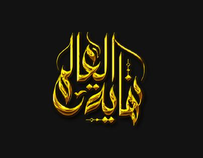 شعار برنامج نهاية العالم دكتور / حازم شومان