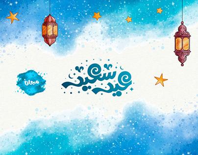 Happy Eid Typography | تايبوجرافي عيد سعيد