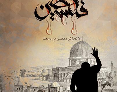 فلسطين لا تحزني