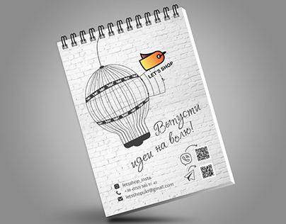 """Дизайн блокнота для сообщества """"Let`s Shop"""""""
