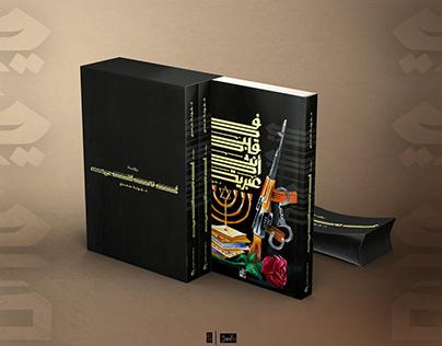 "unofficial designرواية""في قلبي أنثى عبرية ""د.خولة حمدي"