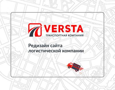 Versta logistic website