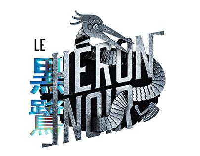 Le Héron Noir 黒 鷺