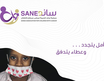 Saned Brochure 1