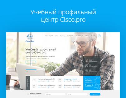 Учебный профильный центр Cisco.pro