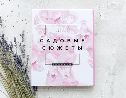 """Book """"Garden stories"""" by T. Koysman"""