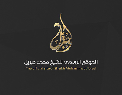 The Official Site of Sheikh Muhammad Jibreel