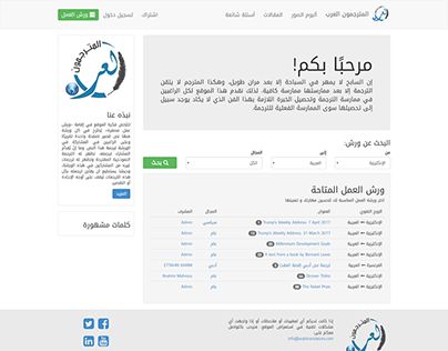 Arab Translators Website