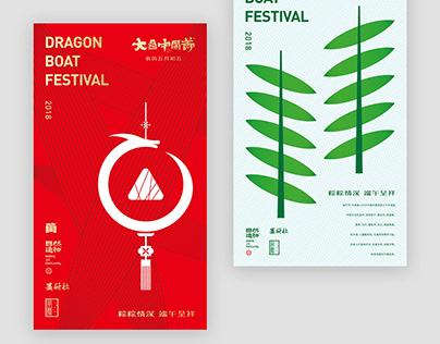 Dragon Boat Festival Poster Design大過中國節-端午節海報設計