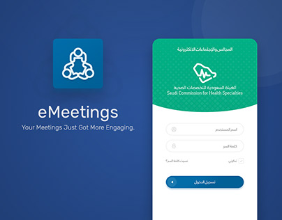 eMeetings Events Management Mobile App