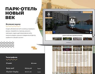 """Создание сайта для парк отеля """"Новый век"""""""