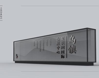 Signage of Wuzhen Internet Convention Center