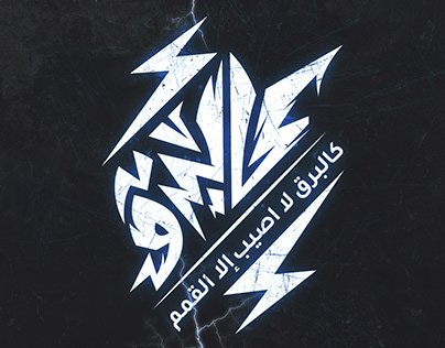 Arabic typography - calligraphy