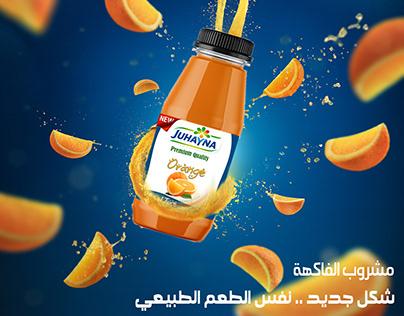 عصير المراعي Projects Photos Videos Logos Illustrations And Branding On Behance
