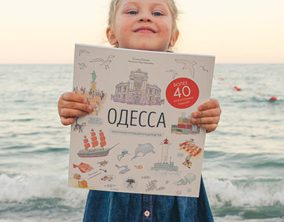 """""""Odessa. Funny Guide for Kids"""" Activity book"""