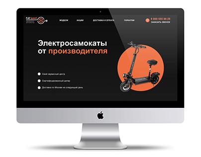 Сайт электросамокатов