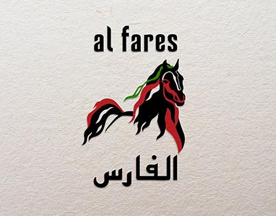 Al Fares, Dubai