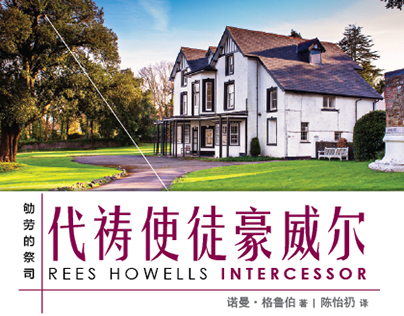 Book Cover - Rees Howells Intercessor