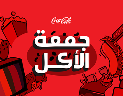 Coca-Cola Friday Campaign