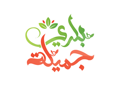 بلدي جميلة ( Typography & social media campaign )
