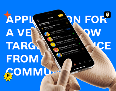 Social media \ messenger. IOS & Android App