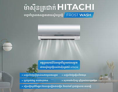 Frost Wash Poster