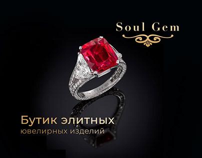 Дизайн сайта для бутика элитных ювелирных украшений.