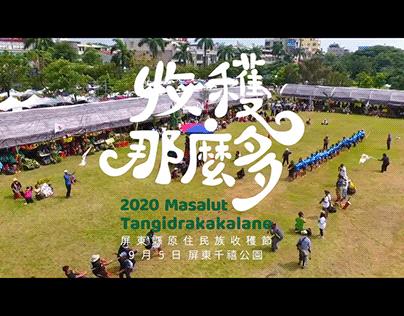 2020屏東縣原住民族收穫節 - 收穫那麼多 活動紀錄片