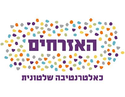 Civils for Israel Logo