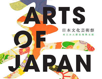 The Arts of Japan