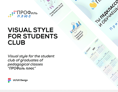 Visual style for students club