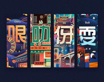 """2017""""自如开城""""主视觉设计"""